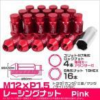 ショッピングホイール ホイールナット 袋 M12 P1.5 ロング ロックナット付 20個セット ピンク