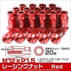 ショッピングホイール ホイールナット 貫通 M12 P1.5 ロング 20個セット 赤 レッド