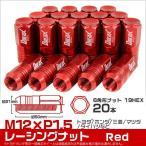 ショッピングホイール ホイールナット 袋 M12 P1.5 ロング 20個セット 赤 レッド