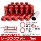 ショッピングホイール ホイールナット 袋 M12 P1.5 ロング ロックナット付 20個セット 赤 レッド