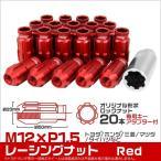 ショッピングホイール ホイールナット 貫通 M12 P1.5 ロング ロックナット付 20個セット レッド 赤
