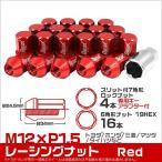 ホイールナット 袋 M12 P1.5 ショート ロックナット付 20個セット 赤 レッド
