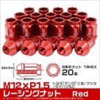 ショッピングホイール ホイールナット 貫通 M12 P1.5 ショート 20個セット 赤 レッド