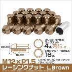 ショッピングホイール ホイールナット 袋 M12 P1.5 ショート ロックナット付 20個セット ライトブラウン