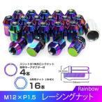 ショッピングホイール ホイールナット 袋 M12 P1.5 ショート ロックナット付 20個セット レインボー
