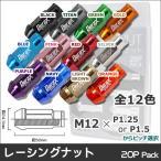 ショッピングホイール 新色 ホイールナット 袋 非貫通 M12 P1.25 P1.5 ロング ロックナット付 20個セット ピッチ 色選択