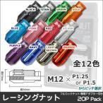 ショッピングホイール 新色 ホイールナット 貫通 M12 P1.25 P1.5 ロング ロックナット付 20個セット ピッチ 色選択