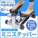 ミニステッパー  ステッパー 健康器具 ダイエット器具 ステッパー 有酸素  昇降 運動 上下ステップ  フィットネス トレーニング
