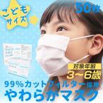子供 幼児用 マスク 50枚 やわらか 10枚ずつ個包装 不織布マスク 99%カット 三層構造 子ども キッズ 使い捨て 白 ウイルス 花粉  3〜6歳 送料無料