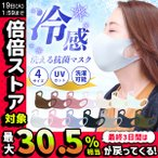 立体マスク 3枚セット 耳が痛くならない  蒸れない 室内 繰り返し使える 子供 大人 ふつうサイズ 速乾 防臭 小顔 フィット ピンク 夏 涼しい
