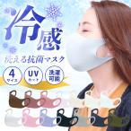 マスク 立体 3枚セット 洗える 血色カラー 接触冷感 ひんやり 抗菌 耳が痛くならない 室内 子供 大人 UVカット 日本製抗菌剤 紫外線対策 送料無料