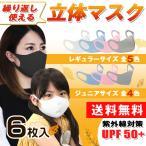 立体マスク 6枚セット 繰り返し使える 子供 大人 洗える 洗濯機OK 速乾 夏 秋 通気性 防臭 ストレッチ素材 小顔 フィット