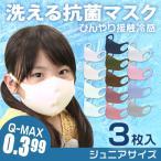 マスク 子供用 立体 3枚セット 小さい 洗える 血色 血色カラー ひんやり 接触冷感 抗菌 耳が痛くならない 幼児 小さめ UVカット 日本製抗菌剤
