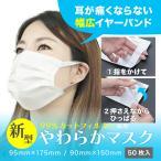 耳の痛くないマスク 50枚 2箱セット (計100枚) 使い捨てマスク 白 不織布マスク プリーツふつうサイズ 大人用 1-3営業日以内の発送