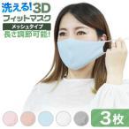 立体メッシュマスク 3枚セット 繰り返し 洗える 通気性 息がしやすい 大人用  蒸れない 耳が痛くなりにくい メッシュ 朝9時までの注文は当日出荷
