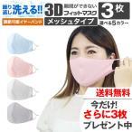 3D立体メッシュマスク 期間限定 もう1セットプレゼント 秋 通気性 息がしやすい 耳が痛くなりにくい 大人用 蒸れない 送料無料