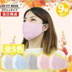 【数量限定】3D立体メッシュマスク 9枚セット 涼しい 繰り返し 洗える イヤーアジャスター 通気性 息がしやすい 大人用 秋 蒸れない