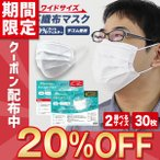 マスク 大きめ 男性 不織布マスク 大きいサイズ 使い捨てマスク 30枚 10枚ずつ個包装 ふつうサイズ BIG 大人用 使い捨て 平ゴム 送料無料