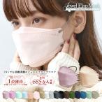 20%OFFクーポン マスク 3D 立体マスク