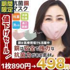 銅マスク 立体マスク 繰り返し 洗える 通気性 長さ調節 大人用  蒸れない 耳が痛くなりにくい 抗菌 消臭 立体 送料無料