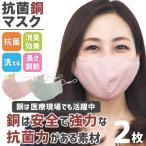 銅マスク 2枚セット 立体マスク 繰り返し 洗える 通気性 長さ調節 大人用  蒸れない 耳が痛くなりにくい 抗菌 消臭 立体 送料無料