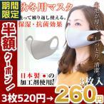 マスク 冬 防寒 3枚セット 暖かい 日本製コーティング剤使用 速乾 通気性 抗菌 防臭 小顔  UVカット 保湿 抗菌 冬 送料無料