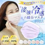 【10%OFFクーポン】マスク 冷感 不織布 ひんやり 蒸れない 平ゴム 3層構造 99%カット接触冷感 夏用 不織布マスク ふつうサイズ  大人用 ホワイト 白 飛沫防止