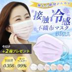 【今だけもう1箱プレゼント】マスク 冷感 血色カラー 不織布 ひんやり 蒸れない 平ゴム 3層構造 99%カット接触冷感 息がしやすい 夏用 ふつうサイズ 飛沫防止