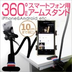 スマホホルダー 卓上 ホルダー アームスタンド スマホ クリップ式 iPhone スマートフォン