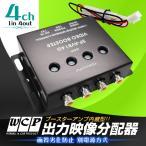 ビデオブースター 4ポート 分配器 映像分配器 12V用 モニター増設用 4ch 対応車種多数 地デジ ワンセグ フルセグ
