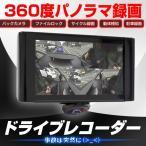 ドライブレコーダー 360度 2カメラ バックカメラ付 駐車監視 ドラレコ Gセンサー 前後左右 全方向録画 12V 24V エンジン連動