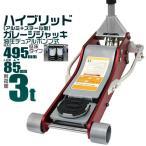 ガレージジャッキ 3t 低床 フロアジャッキ 油圧 アルミ+スチール製 ローダウン デュアルポンプ式 軽量 タイヤ オイル 交換