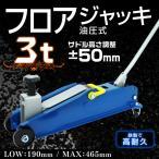 ガレージジャッキ 3t フロアジャッキ 鉄製 油圧ジャッキ ハイパワー 軽量 ジャッキアップ 190mm/515mm 送料無料