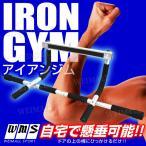 アイアンジム 懸垂 マシーン 室内 懸垂器具 自宅 筋トレ 筋肉 トレーニング 腹筋 背筋 腕立て伏せ けんすい