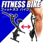 スピンバイク フィットネスバイク 折りたたみ エクササイズバイク スピンバイク トレーニング