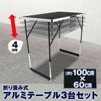 折りたたみテーブル 3台セット 100cm×60cm 分割で使える 補助テーブル 作業台 机 作業テーブル 会議テーブル