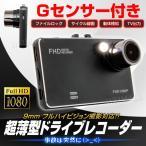 ショッピングドライブレコーダー ドライブレコーダー モニター付き 小型 防犯 Gセンサー付き 広角 駐車監視 車載カメラ フルHD 高画質 日本語説明書あり