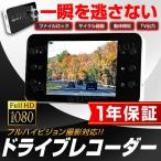 ドライブレコーダー モニター付き 小型 防犯 Gセンサー付き 広角 駐車監視 車載カメラ フルHD 高画質 日本語説明書あり