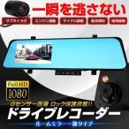 ショッピングドライブレコーダー ドライブレコーダー ルームミラー型車載カメラ 常時録画 高画質 4.3インチモニター搭載 バックカメラ セット SDカード Gセンサー