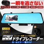 ドライブレコーダー ルームミラー型車載カメラ 常時録画 高画質 4.3インチモニター搭載 バックカメラ セット SDカード Gセンサー