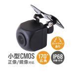 バックカメラ 防水 CMOS カメラ 小型 広角170度  リアカメラ 角度調整可 車載バックカメラ ガイドライン付