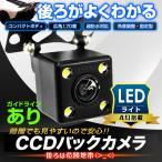 バックカメラ 防水 CMOS カメラ 小型 広角170度 リアカメラ 角度調整可 車載バックカメラ 高輝度LEDライト ガイドライン付