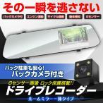 ミラー型ドライブレコーダー ドラレコ フルHD 車載 カメラ 4.3インチ 常時録画 広角120度 バックカメラ付 Gセンサー