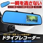 ミラー型ドライブレコーダー ドラレコ フルHD 車載 カメラ 4.3インチ 常時録画 広角120度  Gセンサー