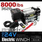 電動ウインチ 電動ホイスト 3629kg 8000LBS DC24V