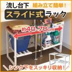キッチンワゴン シンク下収納 フリーラック 伸縮棚 スライド 2段 シンク下 キッチン収納 流し台 洗面台下 キッチン収納棚 組立式 簡単組立