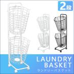 ランドリーバスケット 2段 大容量 50L キャスター付き おしゃれ 北欧 洗濯かご 洗濯物 脱衣かご ランドリーワゴン