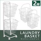 ランドリーワゴン ランドリーバスケット 2段 洗濯かご付き 北欧 大容量 56L キャスター付き おしゃれ 洗濯物 脱衣かご