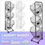 ランドリーワゴン ランドリーバスケット 3段 洗濯かご付き 北欧 大容量 53L キャスター付き おしゃれ 洗濯物 脱衣かご