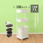 ランドリーバスケット ランドリーラック 3段 スリム 洗濯かご 脱衣カゴ 洗濯ラック 洗濯機 ホワイト ブラウン